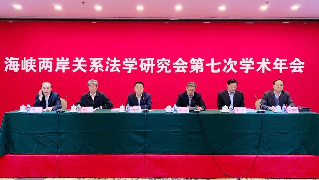 海峡两岸关系法学研究会第七次学术年会在京召开