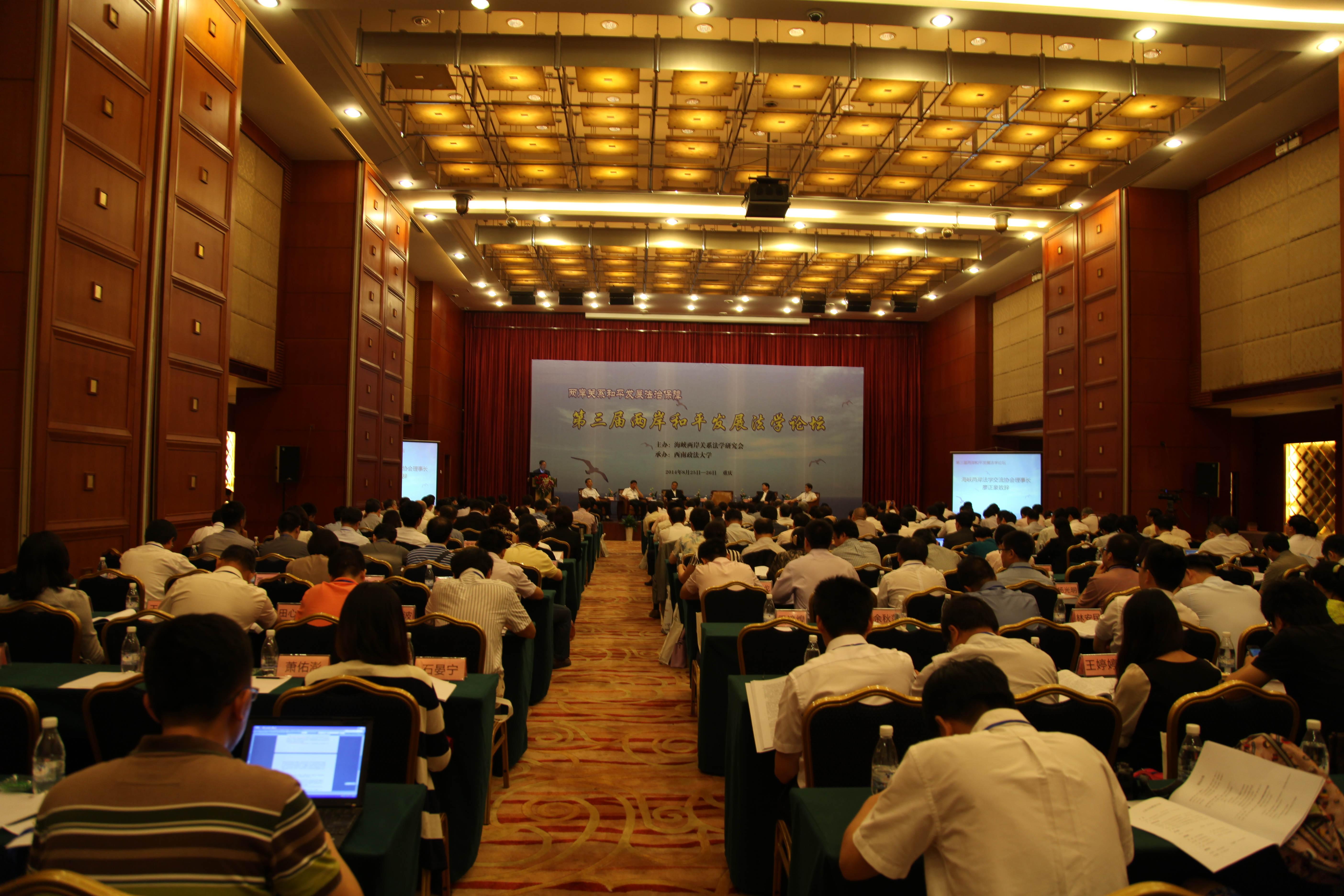 第六届两岸和平发展法学论坛全体大会会场