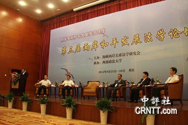 第三届两岸和平发展法学论坛全体大会会场